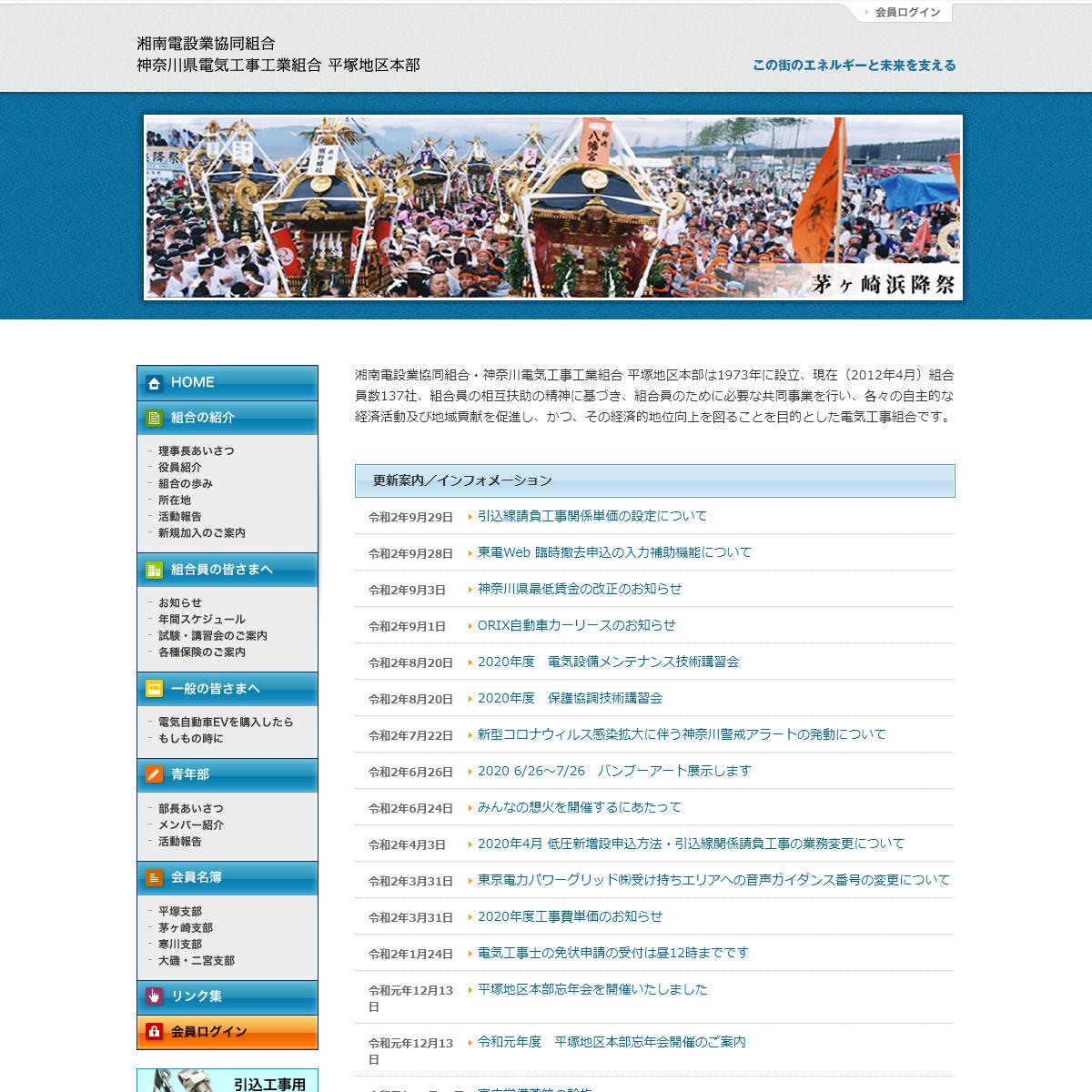 湘南電設業協同組合