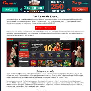 Пин Ап онлайн казино (Pin Up online Casino) официальный сайт играть