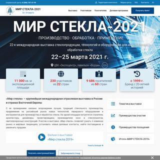 МИР СТЕКЛА-2021. 22-я международная выставка стеклопродукции, технологий