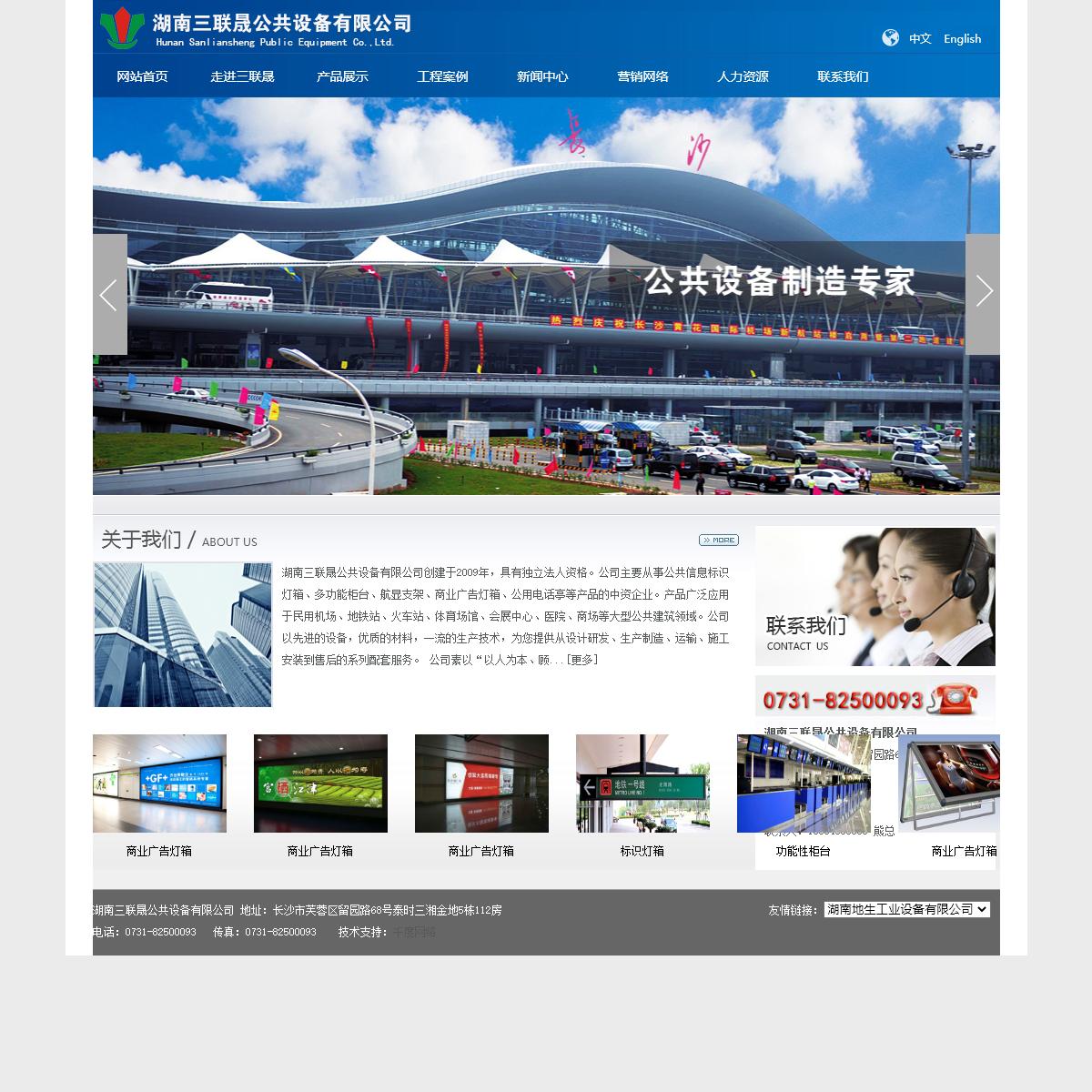 湖南三联晟公共设备有限公司