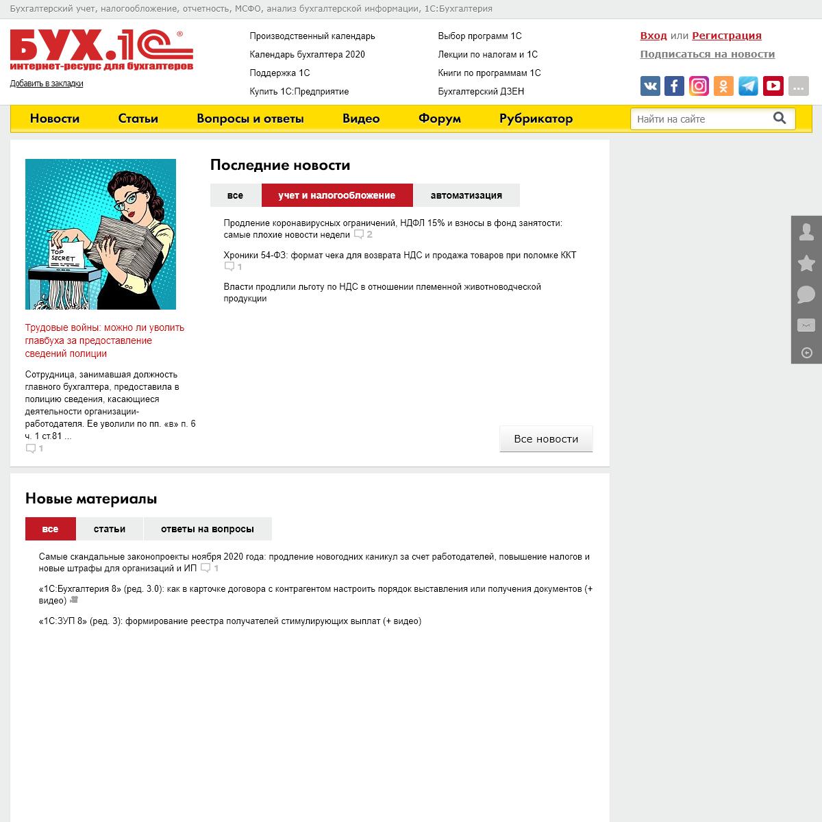 Бухгалтерский учет, налогообложение, отчетность, МСФО, анализ бухгалт