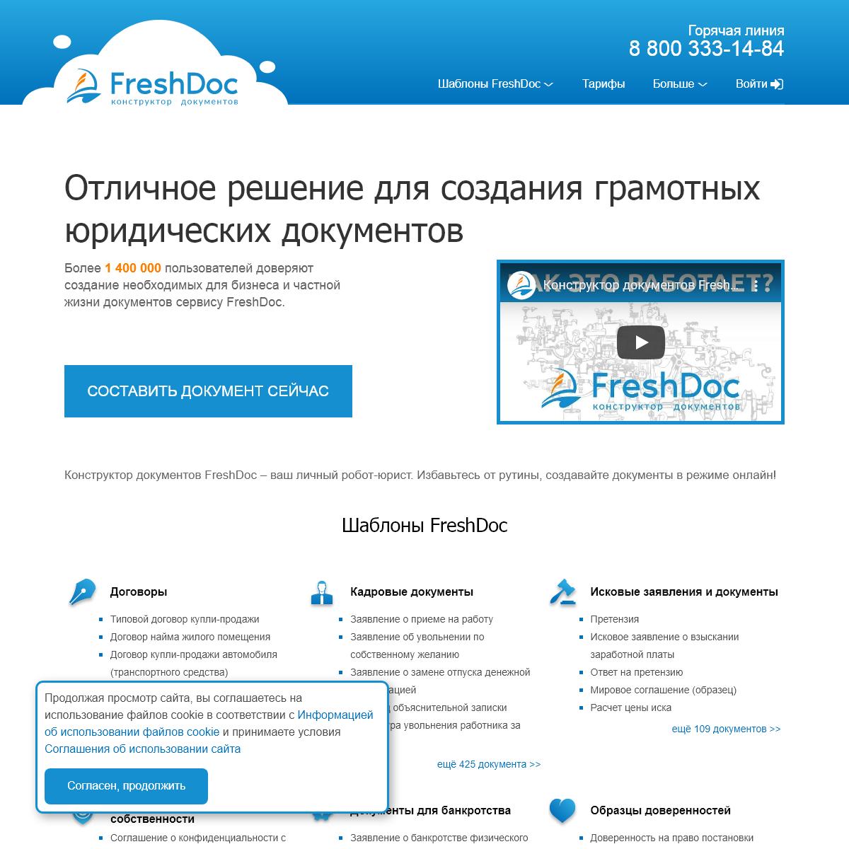 Конструктор документов - Составить и настроить любой тип договора онл