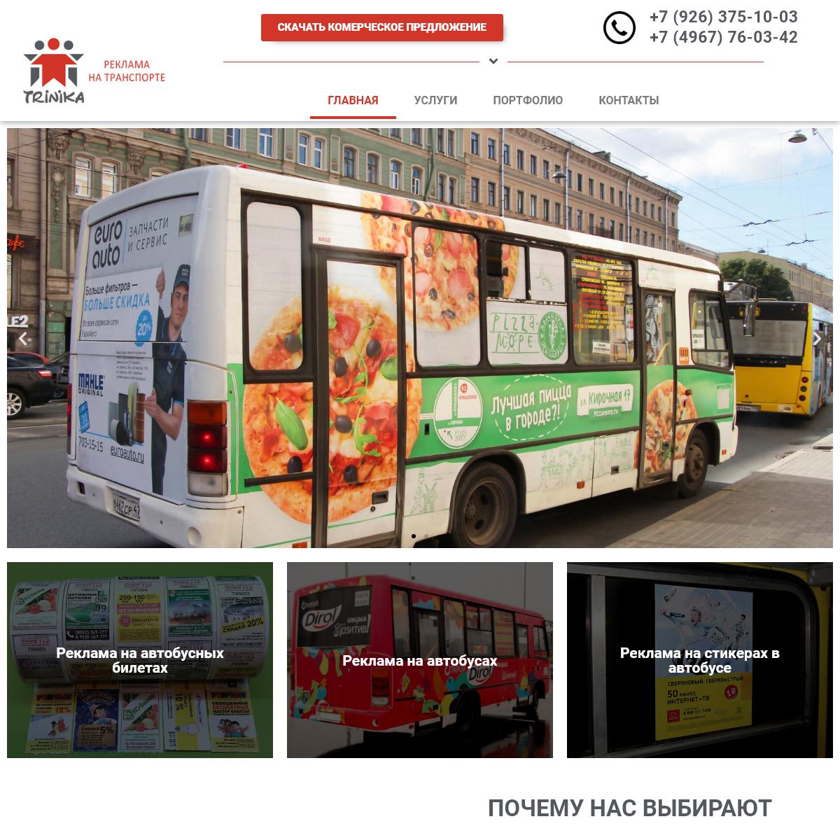 TRINIKA - Реклама на траспорте Серпухов!