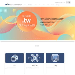 TWNIC 財團法人台灣網路資訊中心