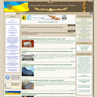 Окружний адміністративний суд міста Києва