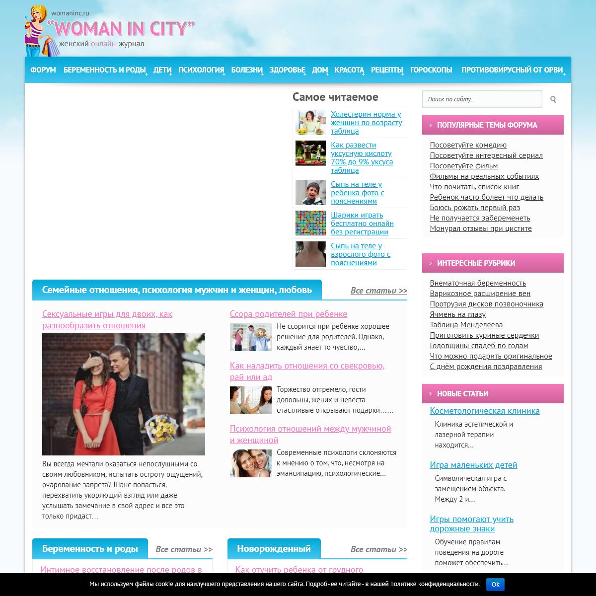 Woman in City - семейный портал Питера. Форум и общение