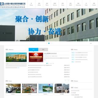 中国科学院沈阳计算技术研究所有限公司