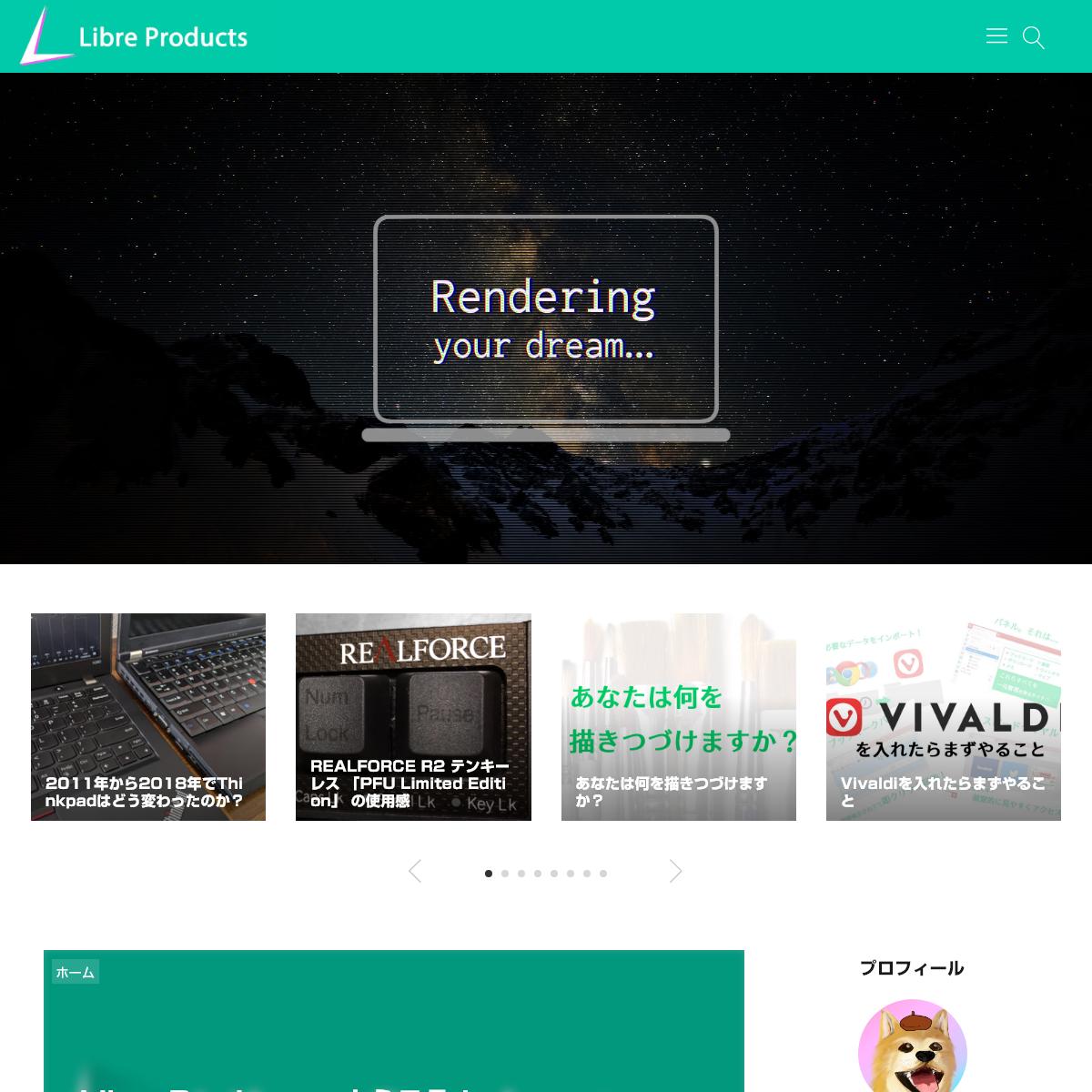 Libre Products - リブレプロダクツは、NEARが運営するWEB関連記事やガジェット類の情報発信基地で�