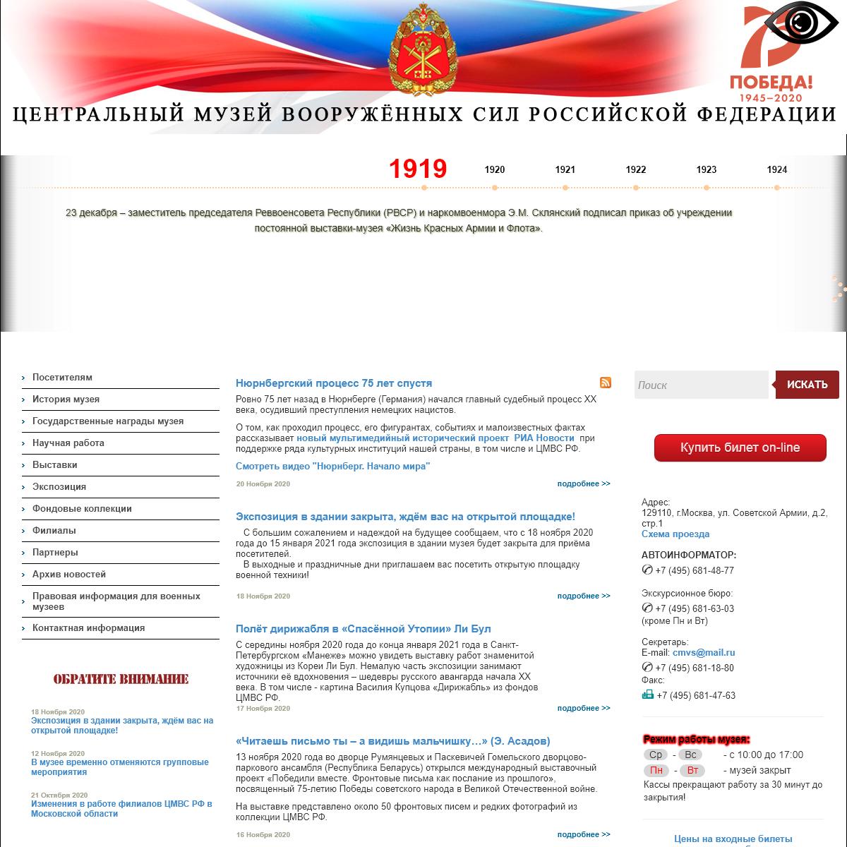 Центральный музей Вооруженных Сил - официальный сайт