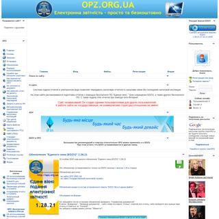 Електронна звітність - просто та безкоштовно - Электронная отчетность