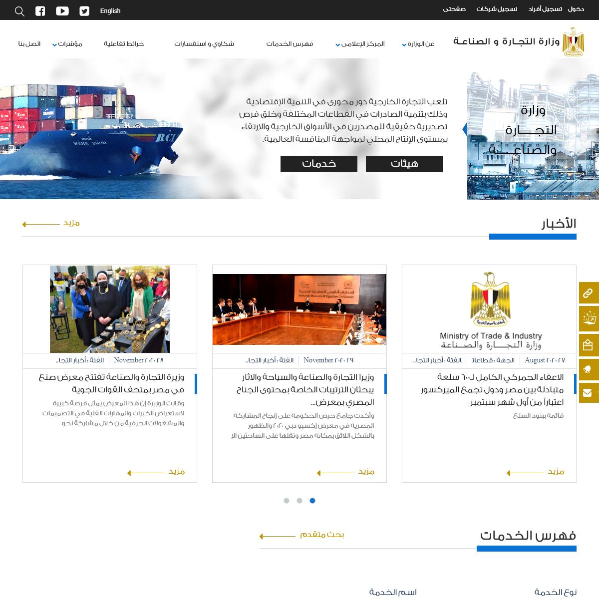 وزارة التجارة والصناعة - الصفحة الرئيسية