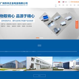 广州市禾正金电器有限公司