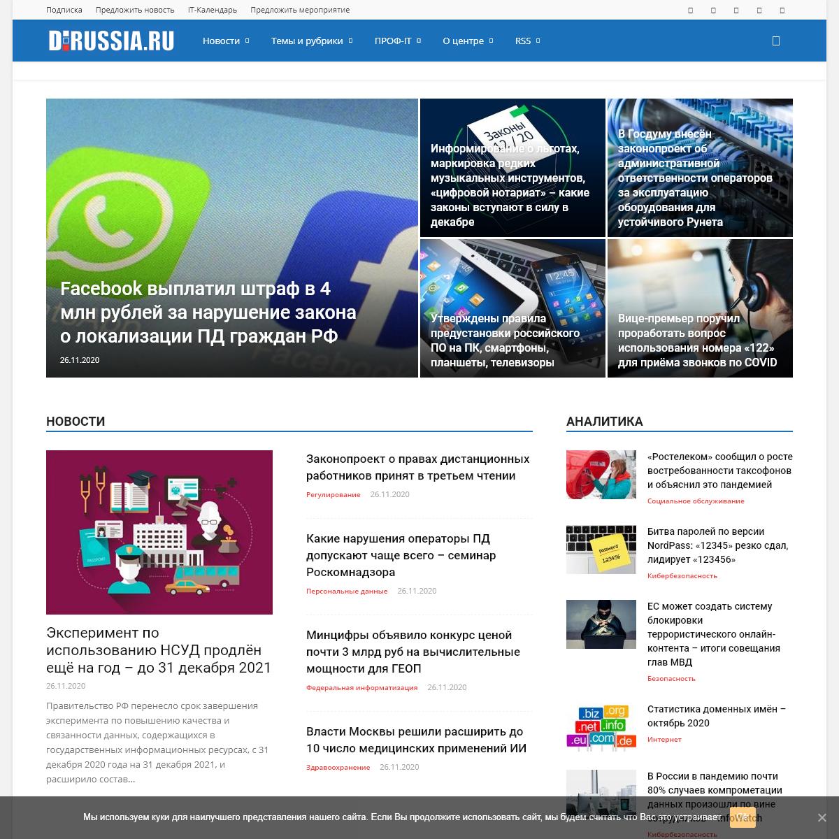 Digital Russia - Цифровая Россия - всё об ИТ в государстве