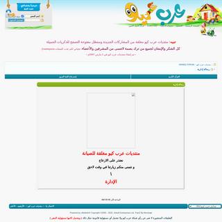 -- منتديات عرب كيو -- ARABQ FORUM