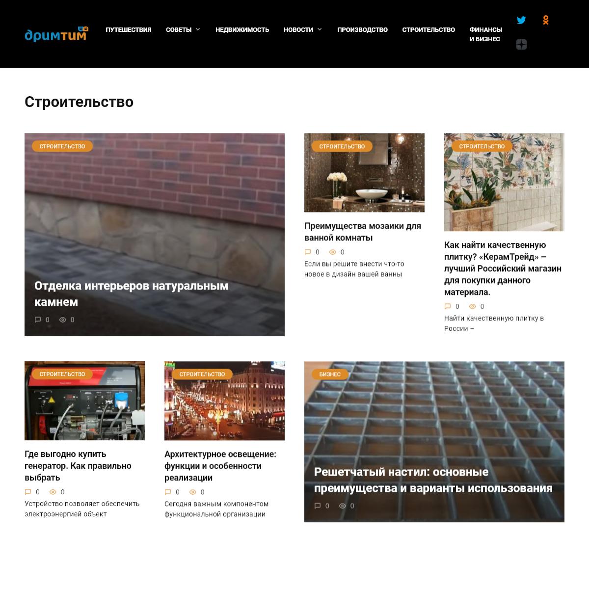 Drimtim.ru - Приятное с полезным