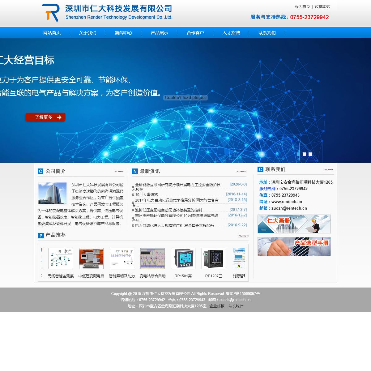 深圳市仁大科技发展有限公司