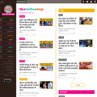 Lallan Top - Latest News, opinion & viral stories from India in Hindi
