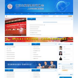 北京蓝源企业管理有限公司
