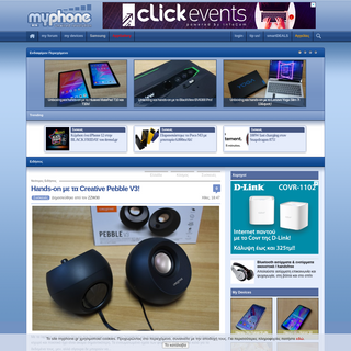 myphone.gr -- unwired (r)evolution