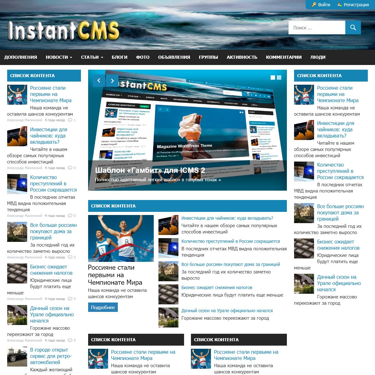 InstantCMS 2 - Дополнения и документация