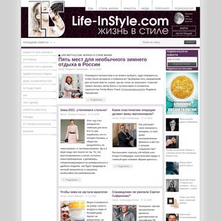 Life-InStyle.com. Журнал о стиле жизни