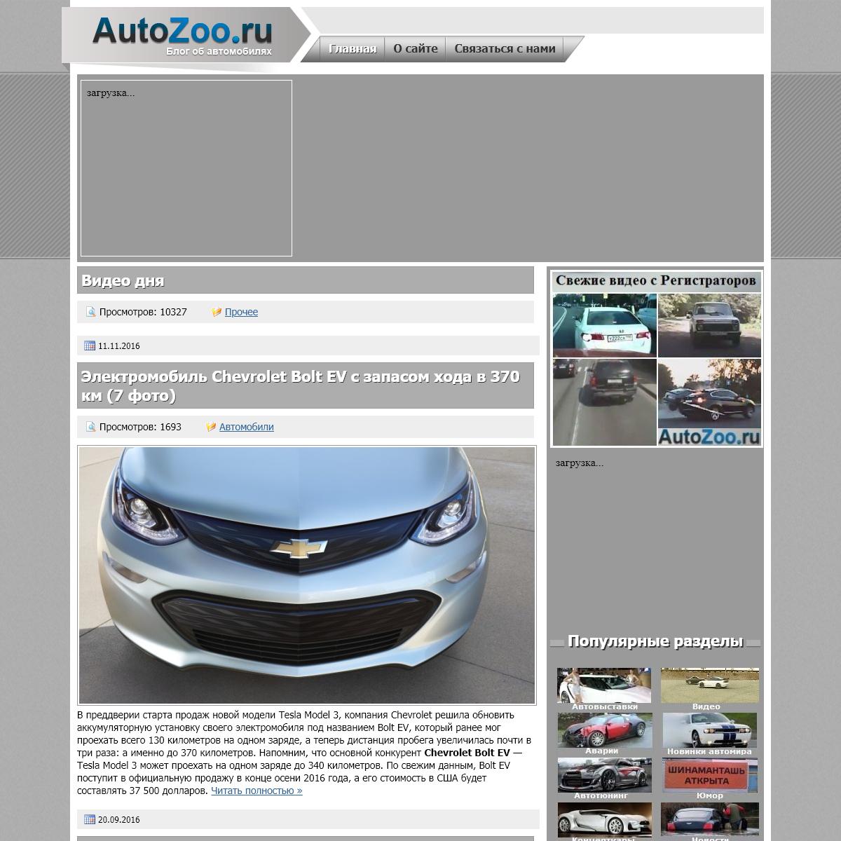AutoZoo.Ru - Блог об автомобилях, транспорте и новинках авто мира