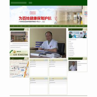 广州新市医院、广东药科大学附属第三医院