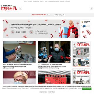 Новости Литвы на русском языке - kurier.lt