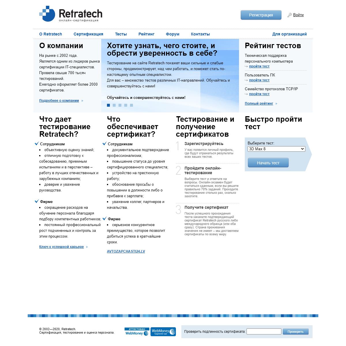 Сертификация и тестирование онлайн. Тестирование персонала, аттестац