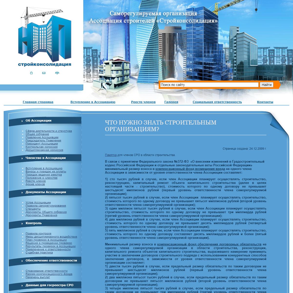 НП -Стройконсолидация- - cаморегулируемая организация строителей, вст�