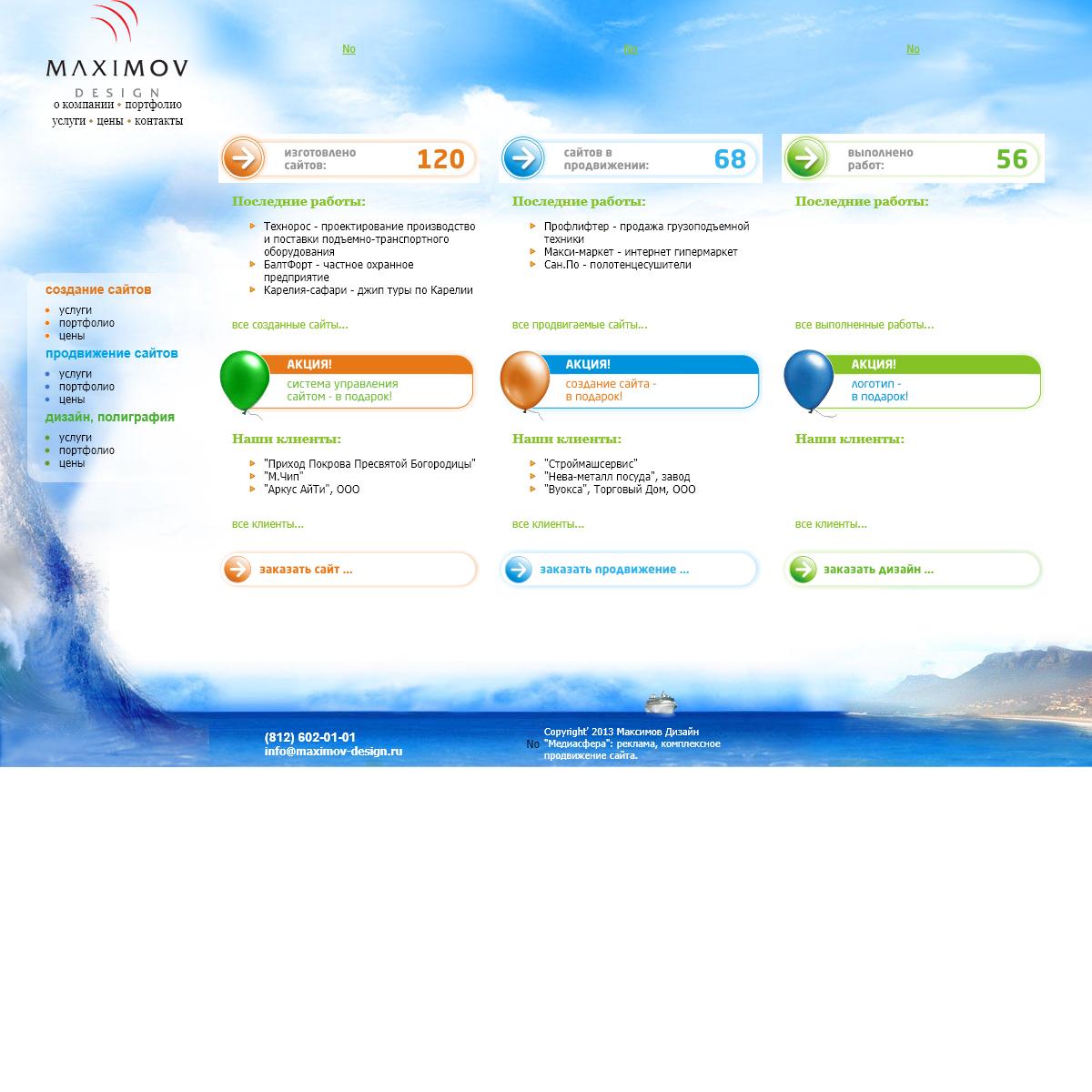 Создание сайта и веб-дизайн. Оптимизация и продвижение сайта. Студия М