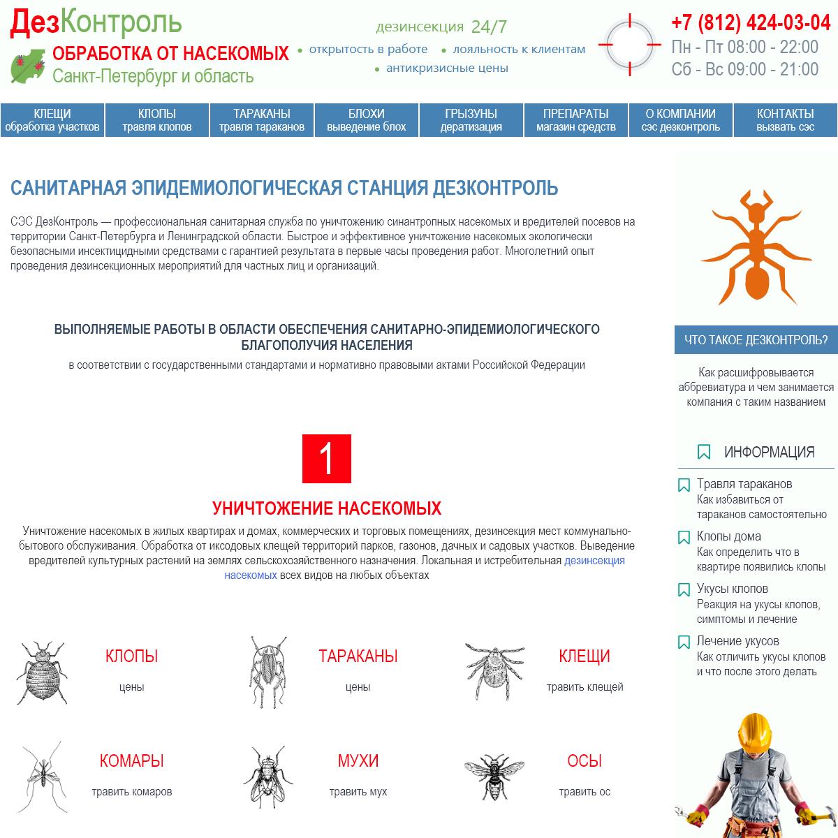 СЭС СПб официальный сайт