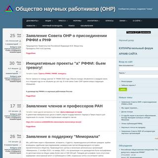 Общество научных работников (ОНР) - Cообщество ученых, созданное -снизу