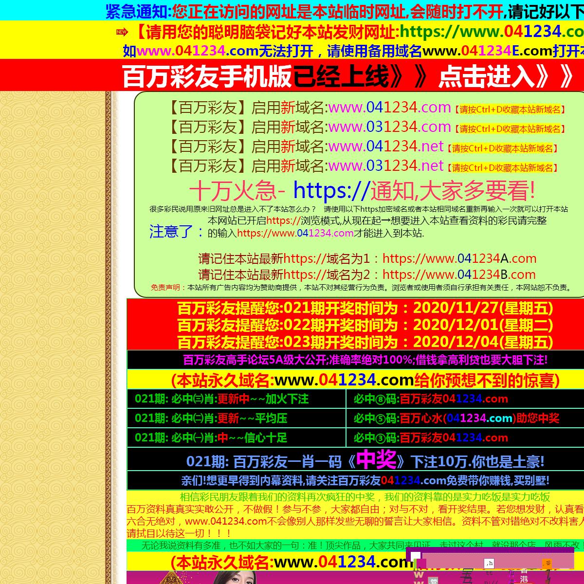 香港管家婆玄机彩图,管家婆彩图cejads88y2,管家婆正版四不像图片网,www.881883.com,www.883402.com