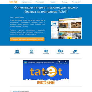 A complete backup of www.tatet.net