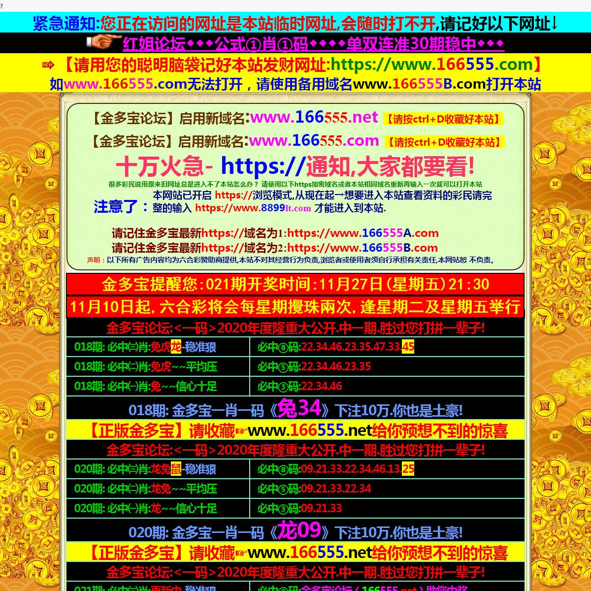 本港台现场报码室-香港现场开码网站-本港台同步现场报码