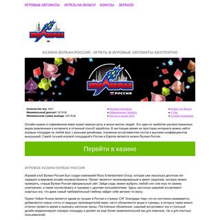 Казино Вулкан Россия официальный сайт игровых автоматов Vulkan Russia