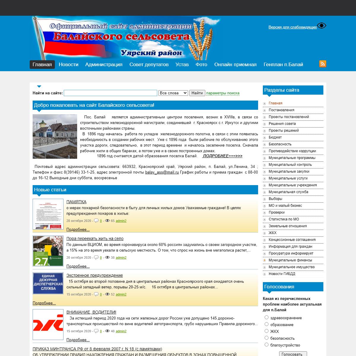 Официальный сайт администрации Балайского сельсовета
