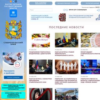 Портал органов государственной власти Ставрополького края