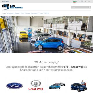 """САМ-Благоевград - официален представител на """"Moto Pfohe"""" и """"Ford"""" за Благо�"""
