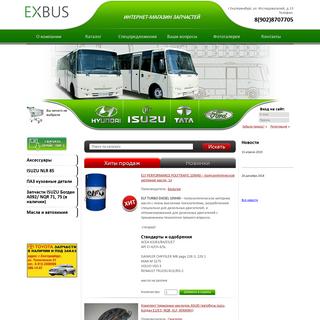 Иксбас - интернет-магазин запчастей для автобусов и грузовиков Isuzu - 384-