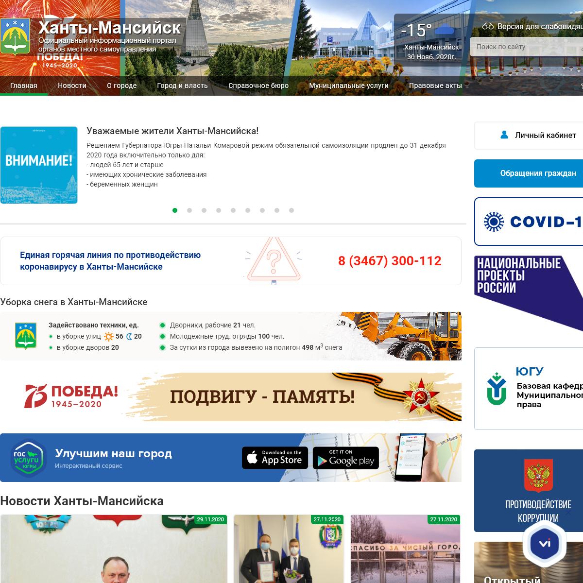 Главная - Официальный портал Администрации города Ханты-Мансийска