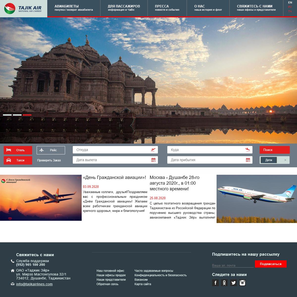Авиакомпания Таджик Эйр- купить авиабилеты на самолет онлайн, брониро