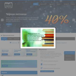 Издательство -Наука- - Издательство -Наука-