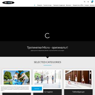 Тротинетки Micro - официален вносител за България