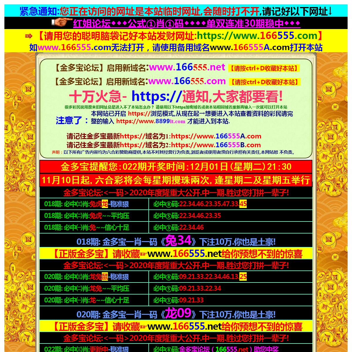 www.23908.com,六合宝典高手坛,济民救世报,今日是什么生肖相冲,香港赛马会主页