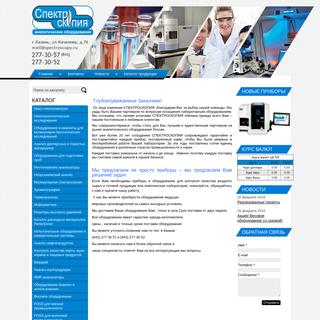 Компания «Спектроскопия»