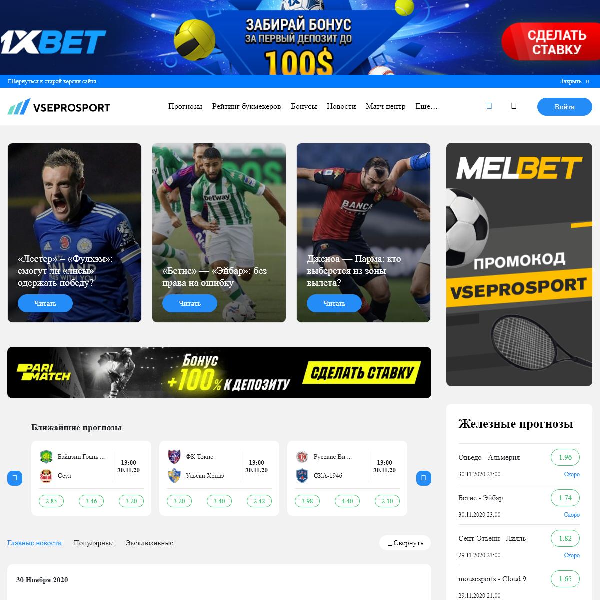 Прогнозы и ставки на спорт - ВсеПроСпорт.ру