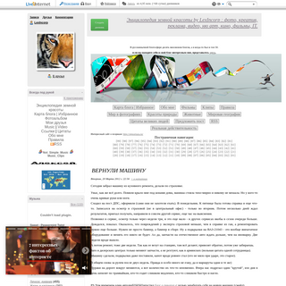 Энциклопедия земной красоты by LexIncorp - фото, креатив, реклама, видео, ню �