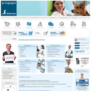 Круглосуточная ветеринарная клиника – лечение животных, вакцинация,